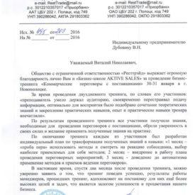 Как отжимать поставщиков отзыв о тренинге Виталия Дубовика activesalesBY