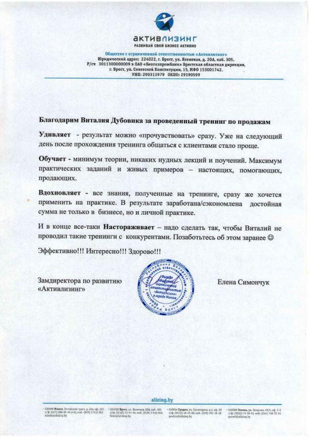 otzyiv-ot-kompanii-aktivlizing-3-1