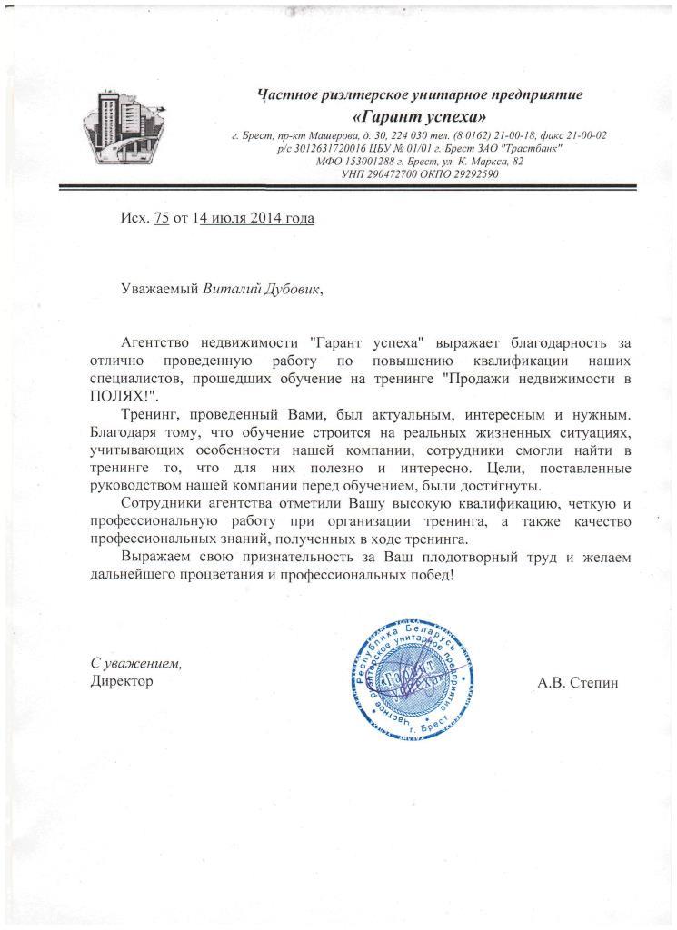 trening-po-prodazham-nedvizhimosti-activesales-by-otzyvi1
