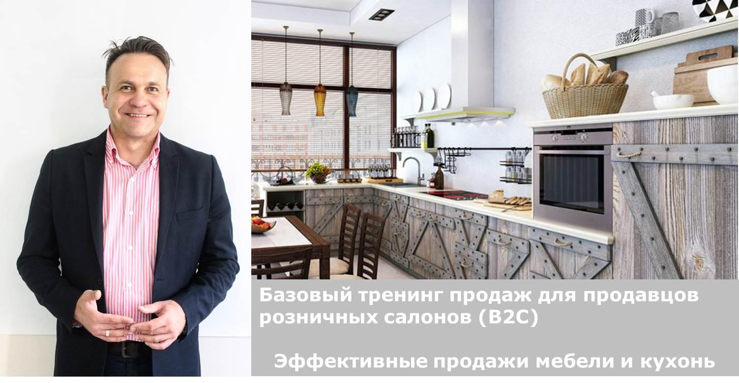 как продавать кухни и мебель