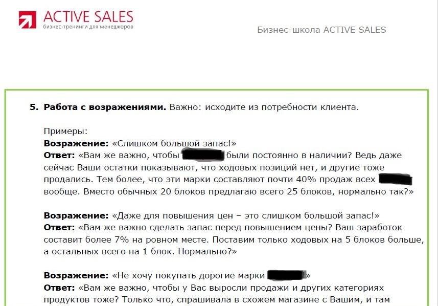 primer-skripta-prodaj-vozrajenie-1