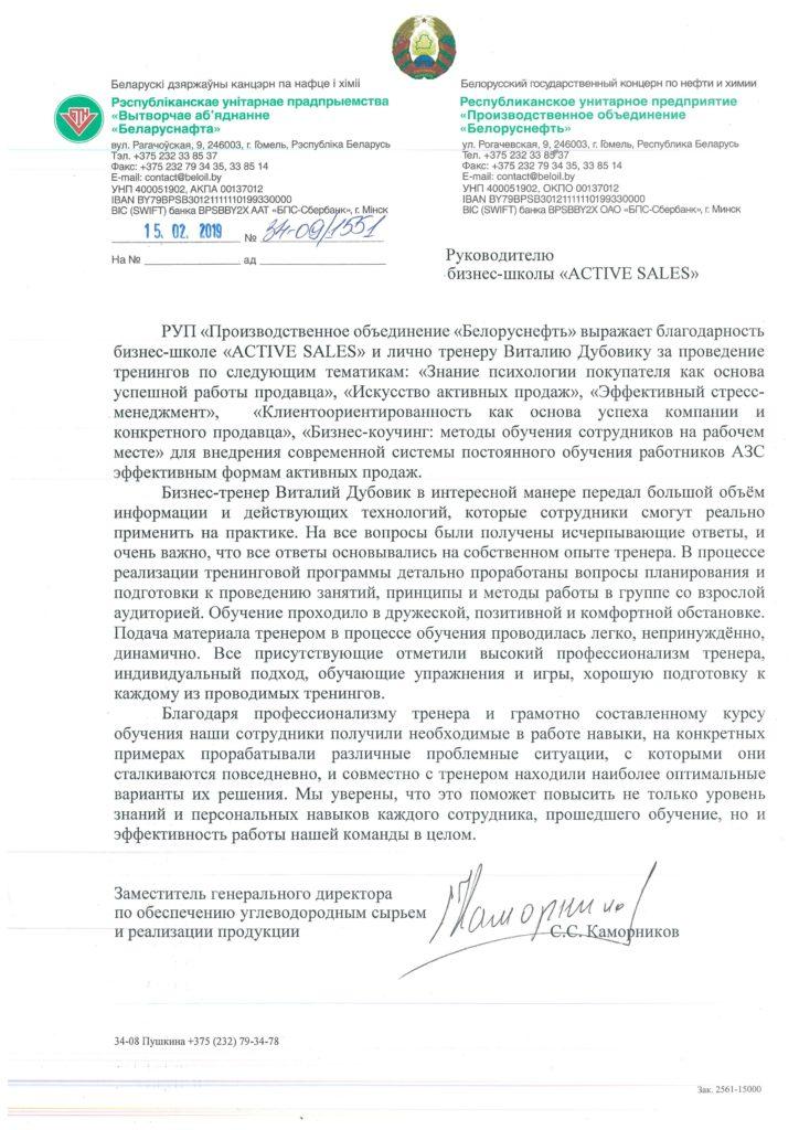 belorusneft-otziv-biznes-obuchenie-1