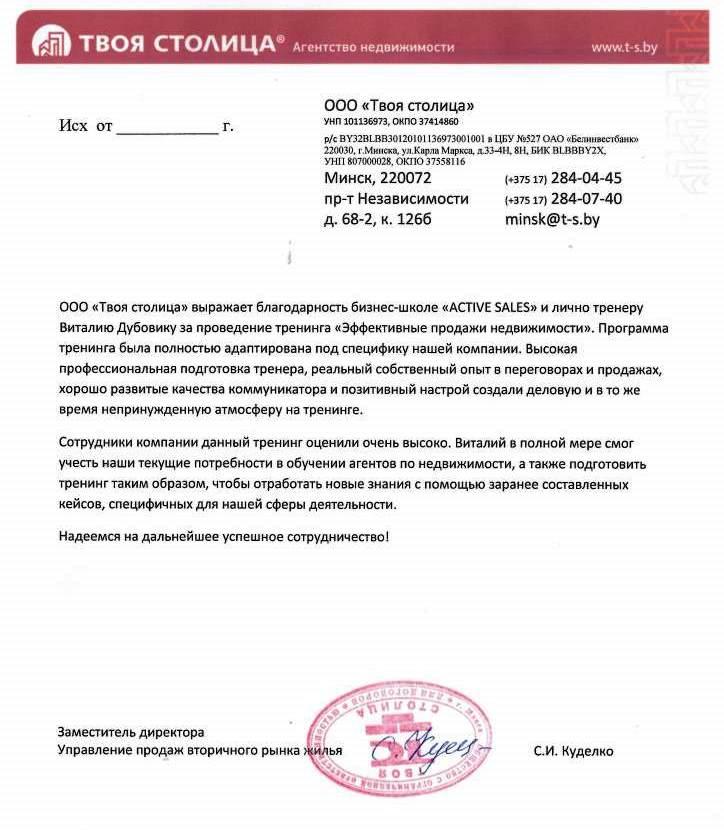 Otziv-tvoya-stolitsa-color-2