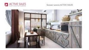 Книга продаж Мебели и Кухонь